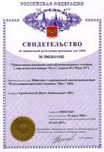 Свидетельстов о регистрации Русь 28
