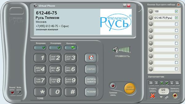 Virtual Phone 2.1.0.14